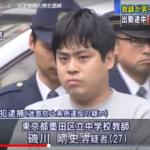 中学校教師・磯川剛史容疑者「身動き取れず高校生の下半身に…」顔画像あり