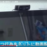 渡辺慎也容疑者の逮捕と顔画像!女性のわいせつ行為ライブ配信で1800万稼ぐ