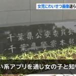 村井義明の逮捕と顔画像あり!小学校教師が女児にわいせつ画像を撮らせる
