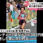 執行猶予中だった原裕美子の顔画像は?逮捕の元マラソン女子日本代表万引き常習