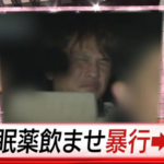 大小原康二の逮捕と顔画像!女子高生16歳に睡眠薬で性的暴行をビデオ撮影