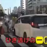 吉澤ひとみの嘘の言い訳バレた! ひき逃げ瞬間ドライブレコーダー動画