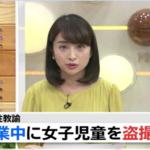 福岡市小学校の女児スカートの中盗撮教師!45才の名前と顔画像は?教え子に常習か?