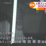 池田泰章容疑者の顔画像・mihimaruGTのhirokoの旦那は詐欺師だった!医師をだまして逮捕