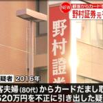 嶋直美容疑者の顔画像あり!窃盗と詐欺で5300万円・野村証券社員の逮捕