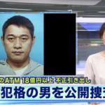 主犯格・井上勇の公開手配の顔画像!なぜコンビニで18億円も引き出せたか・福岡ATM事件