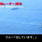 レーダーの探知音を公開!日本の抗議・韓国あくまで反発!防衛省の最終見解