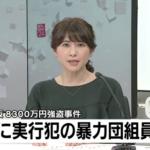 実行リーダー本多涼容疑者の逮捕!赤坂8000万円強奪事件・黒幕首謀者は他にいる!?