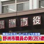 中野浩平容疑者の顔画像は・女子トイレ盗撮常習か?滋賀県野洲市役所の職員