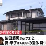 柴田広幸容疑者の顔画像あり!殺害の動機や家族構成・偽装工作は何の為?
