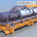 ホリエモンの人工衛星ZERO打ち上げ!小型ロケットの宇宙ビジネスとは?JAXAも支援