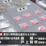 戸上賢枝の顔画像!組員の森順一とFacebookで友達だった・横浜で違法薬物密売2800万円