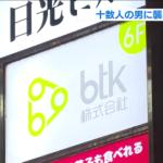 株式会社btkの襲撃事件の逃亡中犯人グループは同業者?動機は電子タバコの販売トラブルか・大阪ミナミ