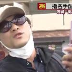 宮崎文夫の逮捕!変装はマスク・場所は自宅すぐそば・確保後に出頭させろと往生際の悪さ