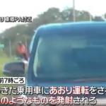 盗難車でエアガンあおり運転・宮崎容疑者と類似点・逃走中の犯人像は?・愛知東名高速