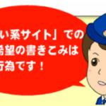 埼玉県立高校教諭 段坂俊介の買春!高校男子と渋谷トイレで7千円・発見されたサイバーパトロールとは