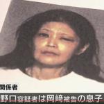 岡崎公栄の身柄確保!車の男は息子だった・野口仁(30)の顔画像は?大阪和泉市