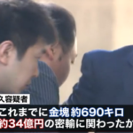 知久悌士の裏の顔は金塊密輸グループの指示役・成田空港で逮捕のコンサル会社社長