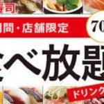 かっぱ寿司が衝撃の食べ放題!行った人のリアルな反応は?回転ずし1人負け?