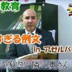 爆笑こんなのあり!?アゼルバイジャン日本語教育ヤバい