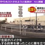 萩原佑希の逮捕と顔画像あり!高1男子を監禁トランクに積め新宿のホストへ売り飛ばす?