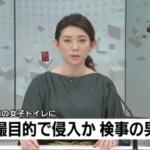 平木伸佳のプロフィールは?家族は?女子トイレでスマホ盗撮の神戸地検検事