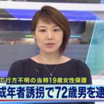 19歳の女性を誘拐した佐々本薫72歳 の顔画像は?家族は?わいせつ目的?泣き声で保護