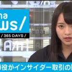 内田荘一郎の逮捕と顔画像は?利益は億以上か!スミダの内部情報でインサイダー社外取締役