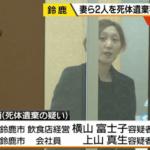 横山富士子45と愛人29がと共謀!殺害された旦那25は息子の同級生?麗輝さんの父の証言は?