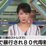 根鈴(ねれい)隆義容疑者のイケメン顔画像は?母親に顔面暴行で逮捕・介護疲れ!?