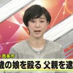 今川裕貴の顔画像は?9歳の娘を日常的暴行?動機は17歳の時の子供?
