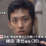 樋田淳也容疑者の逮捕!山口の道の駅で餅万引き指紋の一致!