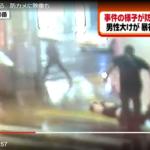 白石賢志容疑者の顔画像は?動機の口論とは?大阪強盗殺人未遂で逮捕