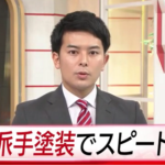 藤井拓弥容疑者の顔画像は?痛車で79歳の女性をひき逃げ!逮捕