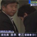 吉永孝三容疑者の顔画像!女子高生の手をつかみ路地裏でわいせつ!百人町