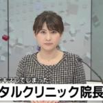 武田浩一容疑者の顔画像は?わいせつ常習か?診察中に無理やりキス