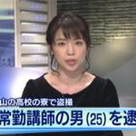 玉置友誠の顔画像は?女子高生の寮脱衣室を盗撮!和歌山北高校講師の逮捕