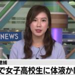 鶴田三侑人の顔画像・JR南武線で女子高生に公然わいせつ!常習犯か?