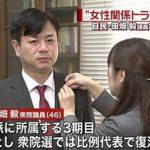 田畑毅衆議院議員の盗撮癖!女性トラブル内容が凄い・ハニトラか?