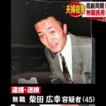 柴田広幸の動機が酷すぎ!お金欲しさで保険解約・働かないけど遊びたい