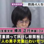 横井正行教諭の顔画像!男児の下半身にわいせつ行為・愛知特別支援学校