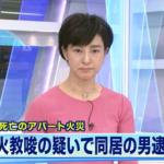 平田和博の顔画像!同居女性の津山雅子さんを焼死させる・動機は?古河市アパート放火事件