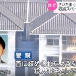 進藤遼佑さん小4は連れ子だった?自宅で不意うち狙い絞殺か・さいたま市見沼区教員住宅殺人事件