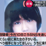 誘拐犯の伊藤仁士の顔画像!赤坂彩葉さん保護・一緒にいた少女は半年前から?拉致監禁した家は?