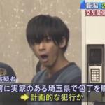 齋藤涼介の指名手配写真と違いすぎ・あくび連発顔と髪型も変!新潟殺害事件