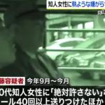 伊藤雅俊の40代元カノは美人?繰り返すストカーの動機は何?元埼玉県議会議員