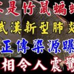 新型肺炎コロナの感染源は竹ネズミ・衝撃画像あり!武漢の仰天食生活!