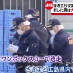 脇坂勇樹さん殺人事件・元従業員のめった刺し動機は怨恨か・エルシステム府高槻市